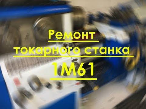 Ремонт токарного станка 1М61.Задняя бабка,система смазки направляющих,продольная и поперечная подача