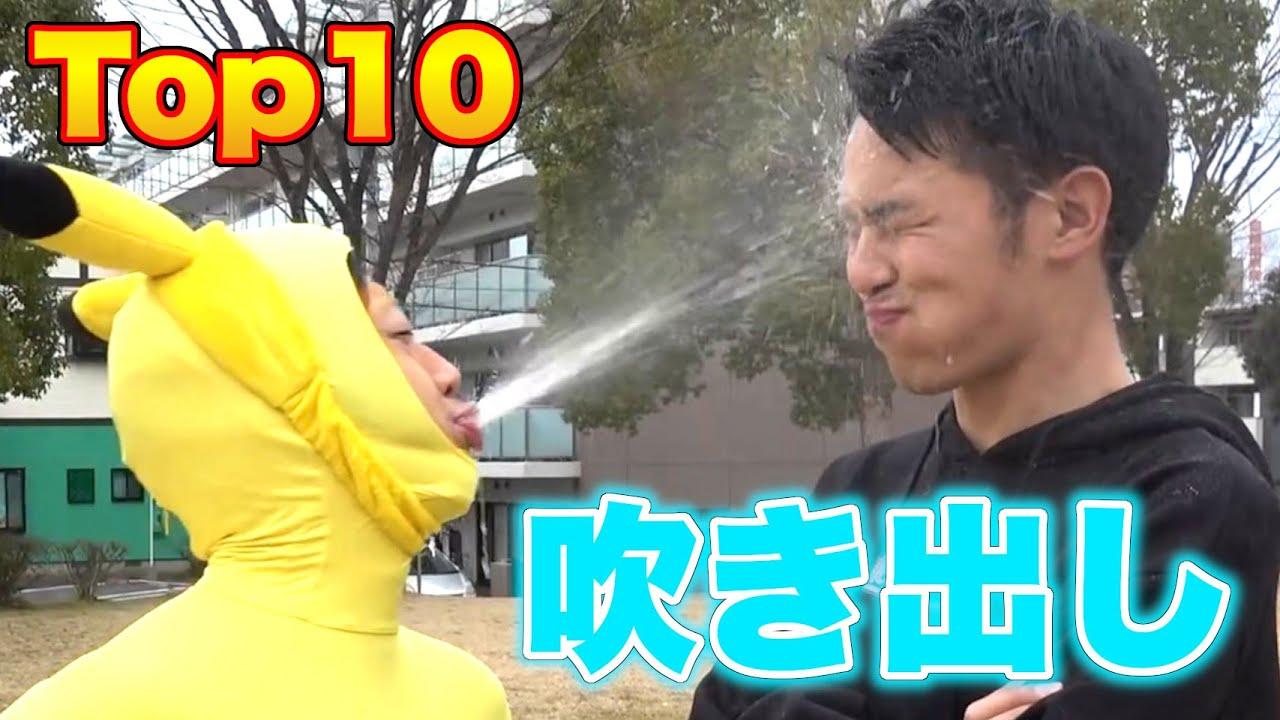 口からハイドロポンプランキングTop10【東海オンエア】