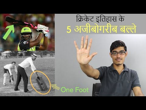 5 Most Controversial Bats In Cricket History   SportShala   Hindi