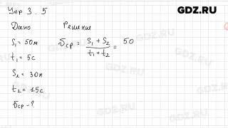 Упр 3.5 - Физика 7 класс Пёрышкин