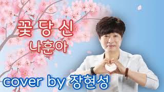 꽃당신(나훈아) covered by 장현성(LIVE)