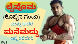 LIPOMA (fat tissue below the skin)  || ಇಗ್ನಿಸ್ ಫಿಟ್ನೆಸ್ ಕನ್ನಡ || body transformation specialist.