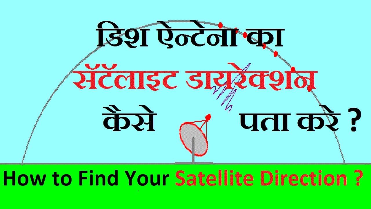 Dish antenna Ka Satellite Direction kaise pata kare?how to Find satellite on