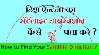 Dish antenna  Ka Satellite Direction  kaise pata kare?how to Find satellite direction