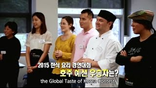 Video The Global Taste of Korea 2015 - Korean Food Cooking Contest in Australia download MP3, 3GP, MP4, WEBM, AVI, FLV November 2017