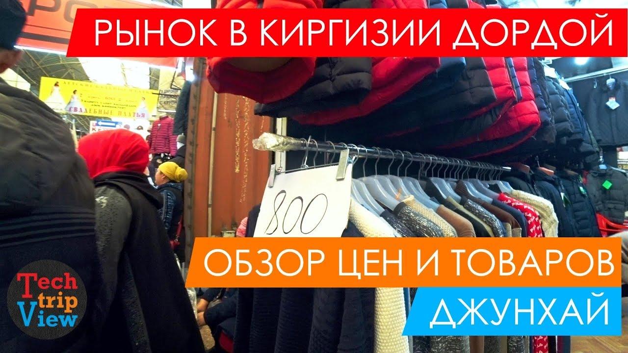 Бишкек, рынок Дордой базар 2018. Киргизия. Джунхай, авторынок, цены.