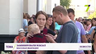 Массовая эвакуация в Одессе: заминировали ж/д вокзал