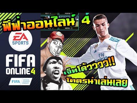 FIFA ONLINE 4 ฟีฟ่าออนไลน์ 4 เชรดโด้ว มันมีดีอะไรบ้าง น่าเล่นสุดๆ ภาพสวย