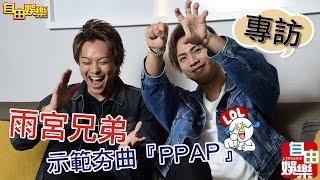 [自由娛樂專訪] 放浪兄弟TAKAHIRO、三代目 J Soul Brothers登坂廣臣,合體示範夯曲『PPAP』