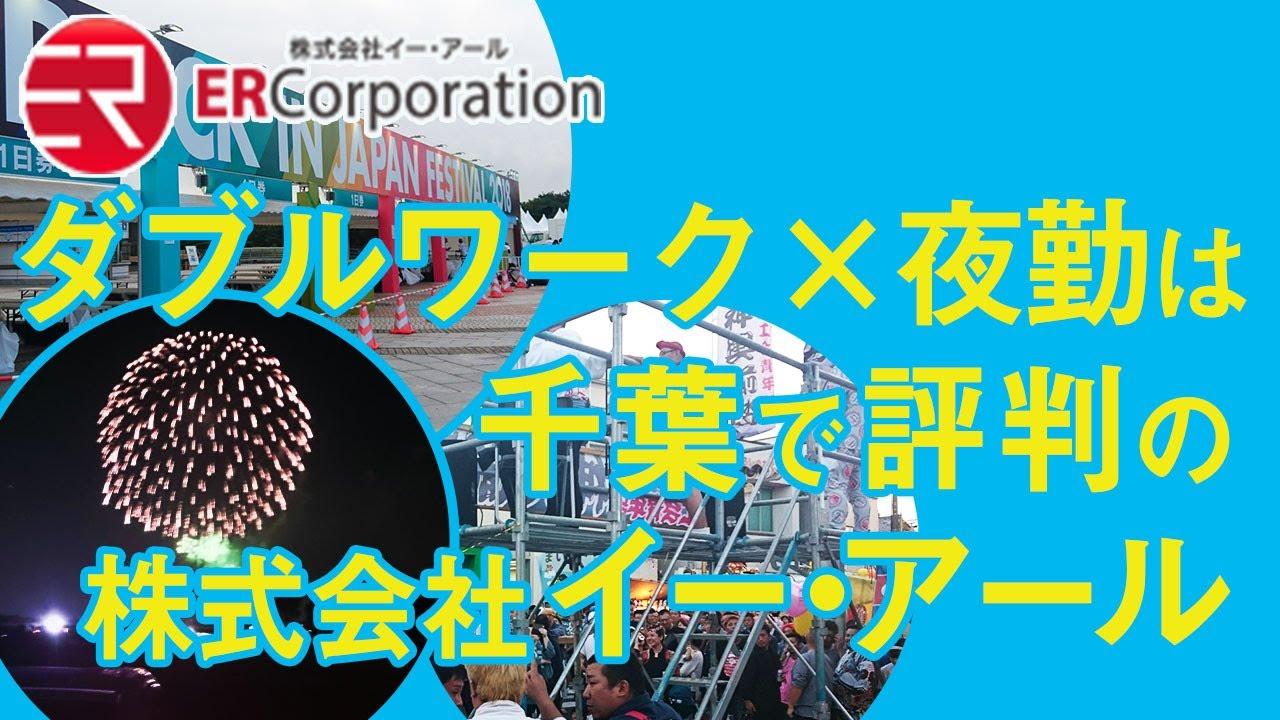 評判 株式 会社 ダブル
