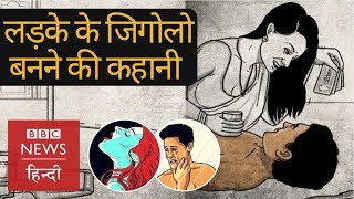 Gigolo or Male Sex Worker: A Real Story (BBC HINDI)