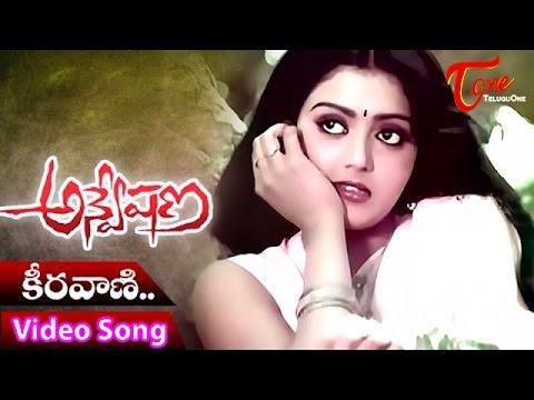 Anveshana Songs   Keeravaani Song   Karthik   Bhanu Priya