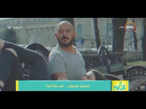 8 الصبح - محمود العسيلي...في حتة تانية