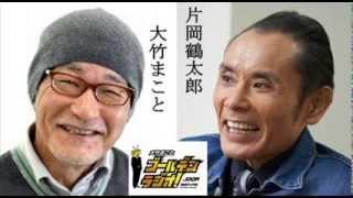片岡鶴太郎氏、約2年ぶりのゲスト出演となる 大竹まこと ゴールデンラジ...