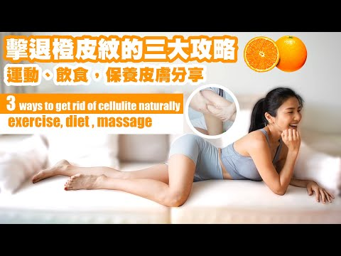 擊退橙皮紋的三大攻略|運動、飲食,保養皮膚分享❤