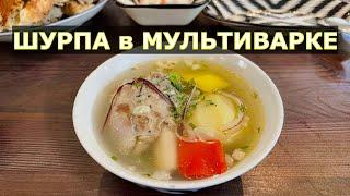 Шурпа в мультиварке: диетический суп из говядины