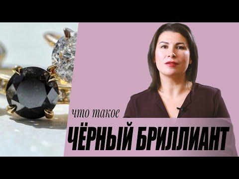 Чёрный бриллиант. Как выбрать.