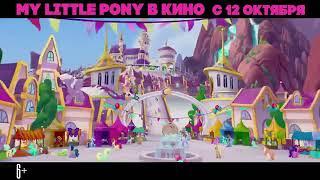 Мой маленький пони в кино трейлер на русском