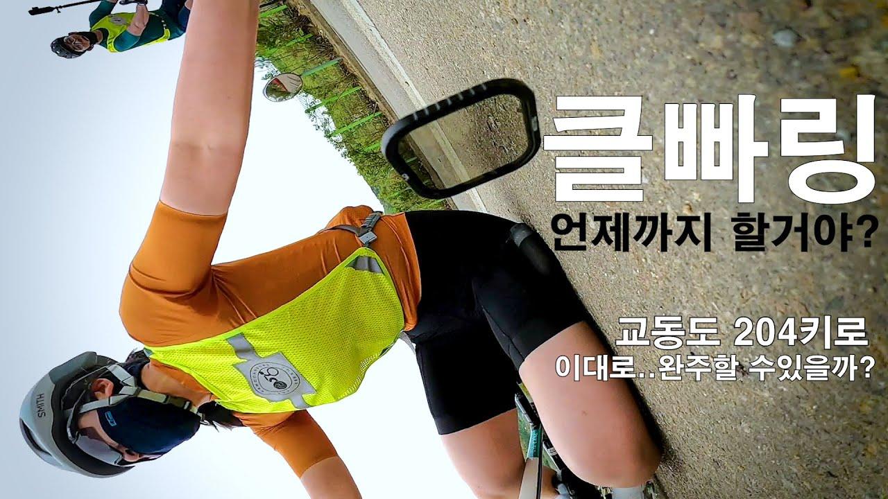 교동도 204km 라이딩, 두번째 이야기 완주할수 있을까요! / 자전거 라이딩