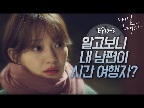 Tomorrow, With You 신민아, ′시간여행자 아내된 기분 X떡 같아!′ 170304 EP.10