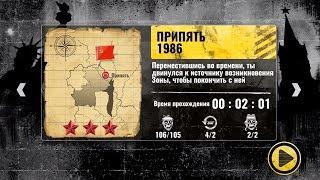Чернобыль 2. Погоня. Игра. Зона отчуждения 3 [Android/HD]. Прохождение – Уровень 5: Припять 1986