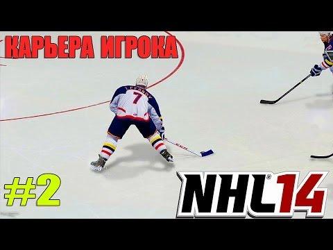 NHL 14 | Карьера ИГРОКА | #2 [ Первая ФЕЕРИЯ ! ]