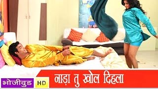 Video साया के नाड़ा खोल दिहला - Nada Khol Dihla - Hot Monalisa - Nihattha - Bhojpuri Hot Songs 2016 new download MP3, 3GP, MP4, WEBM, AVI, FLV September 2018