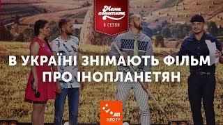 В Україні Знімають Фільм про Інопланетян | Мамахохотала | Новий сезон