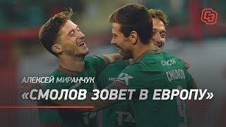Алексей Миранчук Смолов зовет в Европу он в восторге от Испании