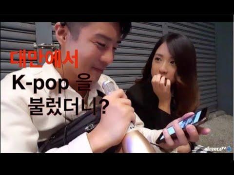 """🇹🇼 """"대만에서 한국노래를 불렀을때, 대만 여성분들의 반응은? [홍고고의 세계여행] in대만"""