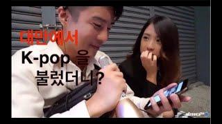 🇹🇼 대만에서 한국노래를 불렀을때, 대만 여성분의 반응은?
