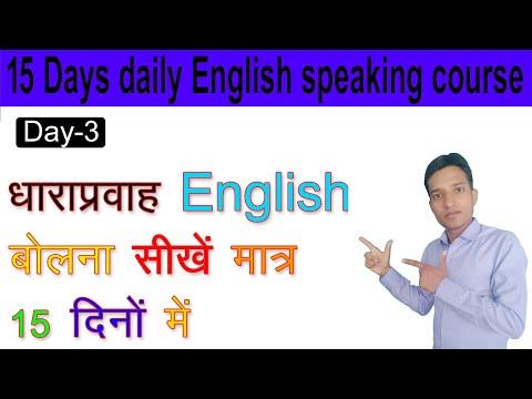 (day-3)learn-to-speak-fluent-english-in-15-days-धाराप्रवाह-english-बोलें-15-दिनों-में-#skrautclasses