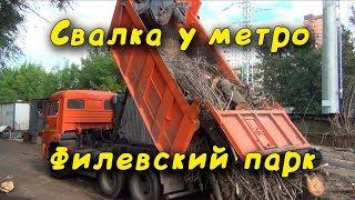 Свалка У Метро Филёвский Парк