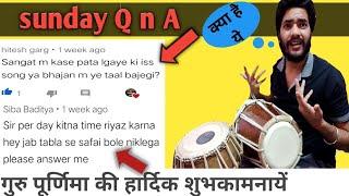Music  se judi jankari - musical knowledge for beginners - sunday q & A - Guru purnima - learn music