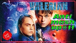 •Valerian and Laureline Mashup - Party Up•