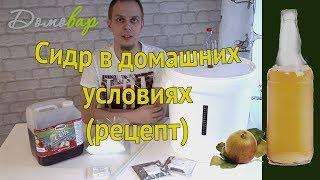 видео простой рецепт как сделать яблочный или грушевый сидр в домашних условиях