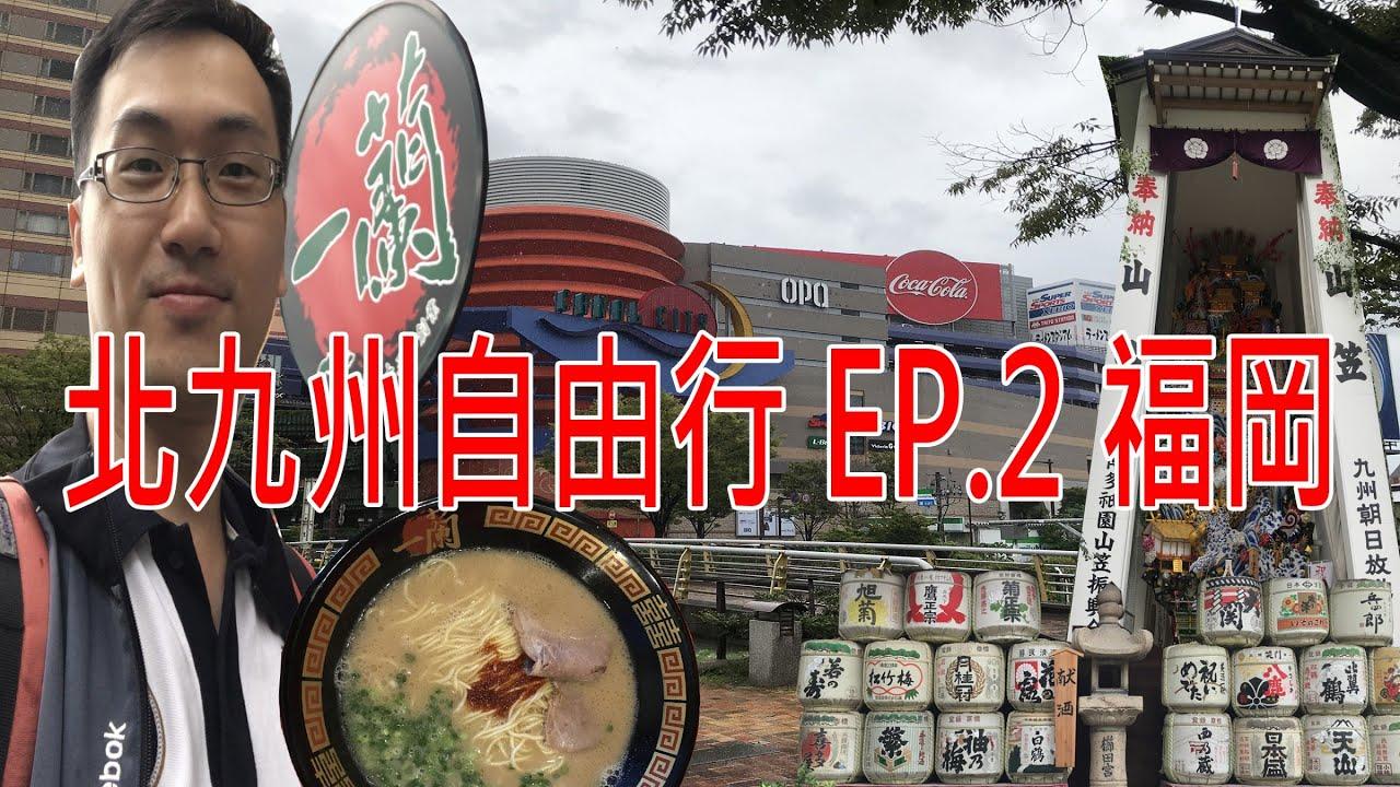 北九州自由行 EP.2福岡 - YouTube