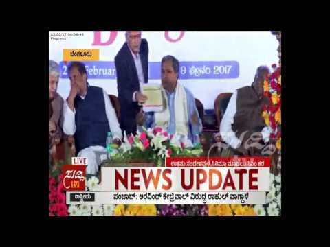 Bangalore International Film Festival - Inaugrated By CM Sid