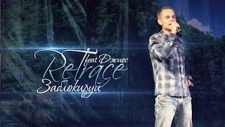 �������� ���� ReTrace - Заблокируй (live) ������