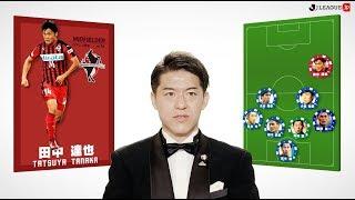 松本山雅FCの田中 隼磨が選ぶ最高の11人とは? 2018シーズン、明治安...