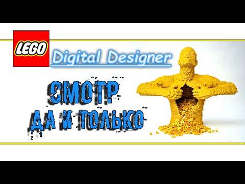Смотр да и только: обзор  LEGO Digital Designer