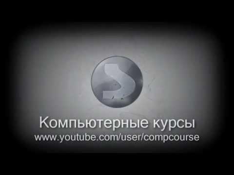 Курсы AutoCAD, курсы Автокад - обучение автокаду в Москве