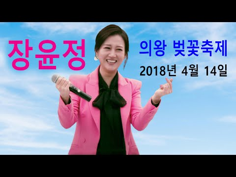 장윤정 - 2018 의왕 벚꽃축제 초청공연 (2018년 4월14일) (2160p60 4K)