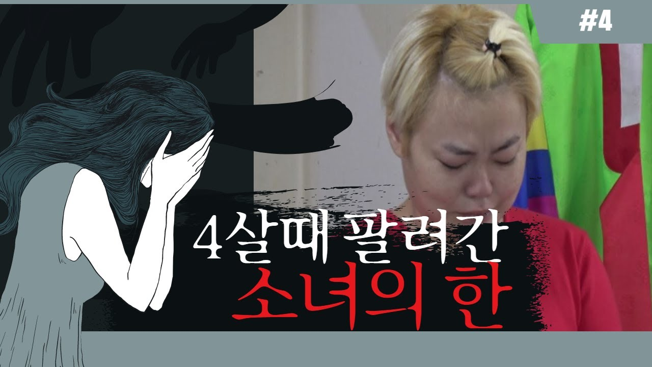 [리얼 엑소시스트 4회] 4살때 팔려간 소녀의 한!! 김홍기 엑소시스트 ☎ 010-9054-2902