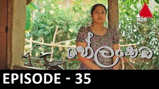Helankada - Episode 35 | 18th August 2019 | Sirasa TV Thumbnail