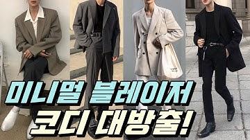 현재 제일 트렌디한 블레이저 코디! | 미니멀 블레이저 코디모음!