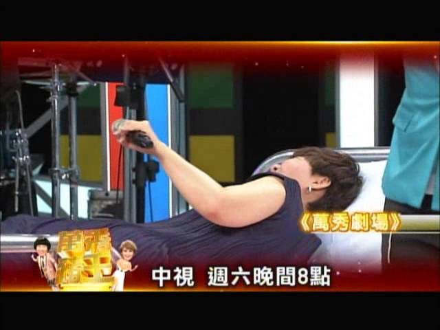 中視6/14「萬秀豬王」#96精采預告/ 短劇-無妄之災