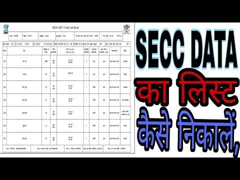 how to download secc 2011 final list !!!! secc data kise nikale