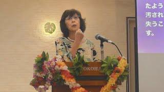 聖別・松澤富貴子牧師・ワードオブライフ横浜