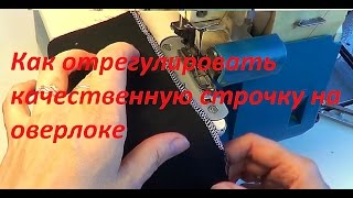 видео Оверлок Прима | Устройство и инструкция оверлока Прима